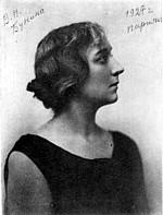 Фотография Веры Муромцевой с надписью Бунина на обороте: В.Н. Бунина, начало 1927 года, Париж